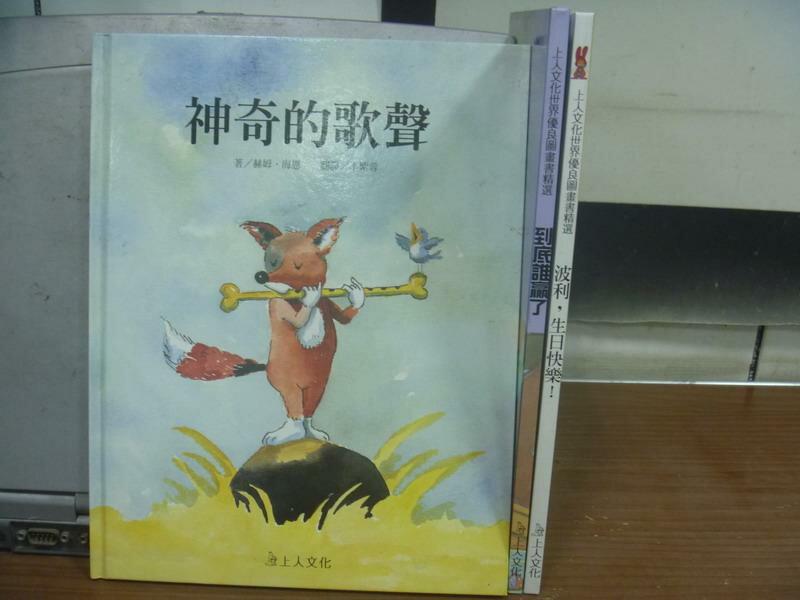 【書寶二手書T7/少年童書_PGO】神奇的歌聲_到底誰贏了_波利生日快樂_共3本合售