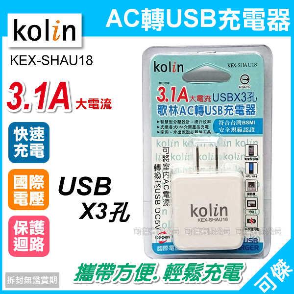 可傑 歌林 Kolin KEX-SHAU18  AC轉USB充電器 充電快速省時  攜帶方便  隨插隨用  安心安全