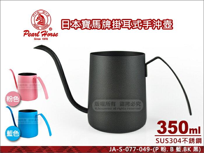 快樂屋♪《三色選一》日本寶馬牌掛耳式手沖壺 350ml (cc) JA-S-077-049 304不鏽鋼 咖啡細口壺/鐵板燒油壺