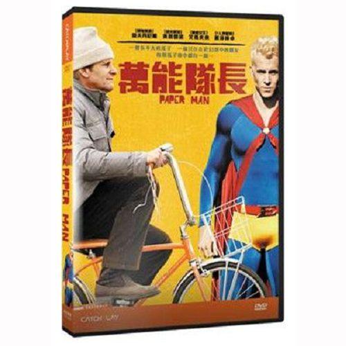 萬能隊長DVD