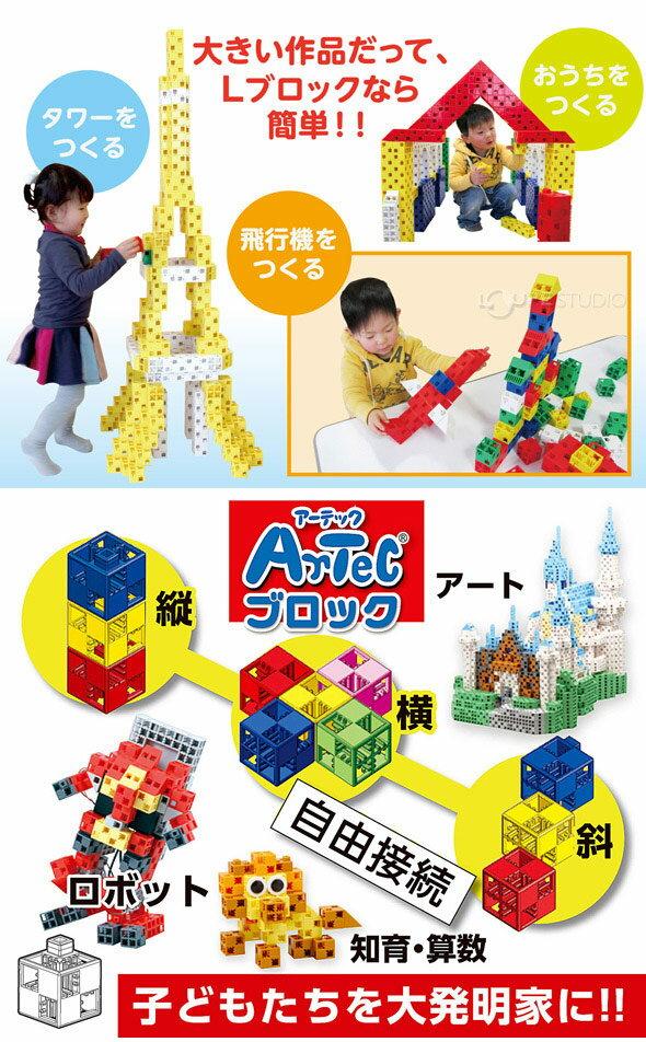 日本製ArTec創意人氣積木 / L-Blocks / 60件 / ATC-04982-日本必買 日本樂天代購(5862*1.7) 1