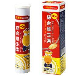 【小兒利撒爾】 健康補給站-綜合維生素加鈣發泡錠(檸檬口味)