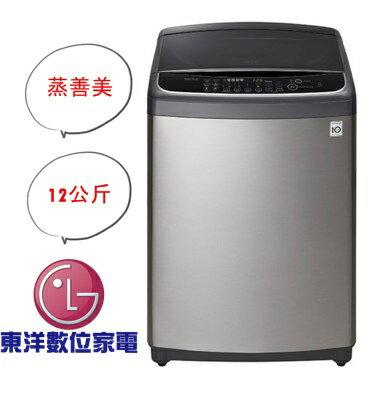 ****東洋數位家電****LG 6MOTION DD直立式變頻洗衣機 不銹鋼銀 / 12公斤洗衣容量WT-SD129HVG