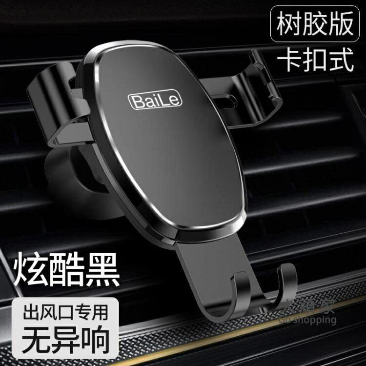 機車手機架 手機支架 車載手機支架汽車用品萬能通用型車內車上出風口支撐導航固定支駕 果果輕時尚