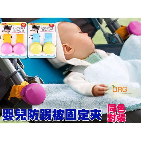 ORG《SD0373》一組二入 嬰兒/小孩/兒童 防踢被 固定夾/固定器/夾子 被夾/毛毯夾 嬰兒車/安全座椅 專用