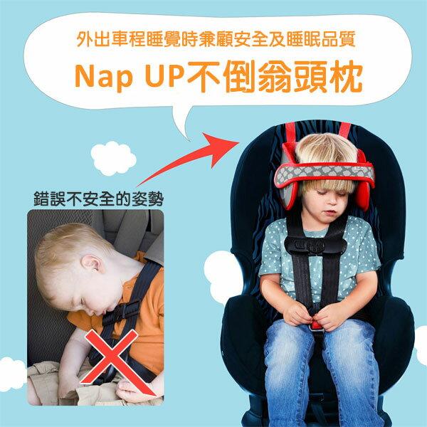 ★酷貝比總代理 以色列NapUp不倒翁護頸頭枕 / 汽座 / 兒童頭部固定帶 / 汽車安全座椅頭部固定帶 0