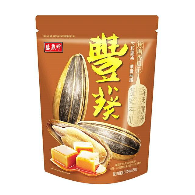 盛香珍 豐葵香瓜子150g 焦糖風味 [928福利社]