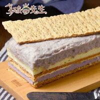 【拿破崙先生】拿破崙蛋糕_冬天限定★鮮奶芋頭★(1入) 0