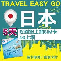 日本上網推薦sim卡吃到飽/wifi機網路吃到飽,日本上網sim卡 5天推薦到【Travel Easy Go】日本 5日 4G上網不斷網 吃到飽上網SIM卡