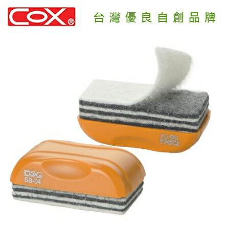 COX 三燕 SB-04 6層可撕式白板擦 / 個