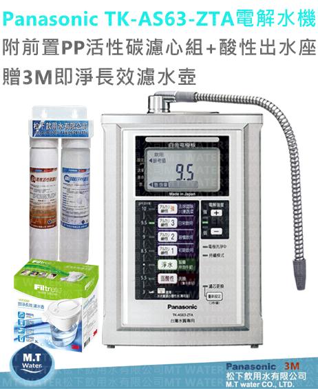 Panasonic TK-AS63ZTA 電解水機/附前置PP活性碳雙效過濾組+酸性出水座 /加贈3M即淨長效濾水壺