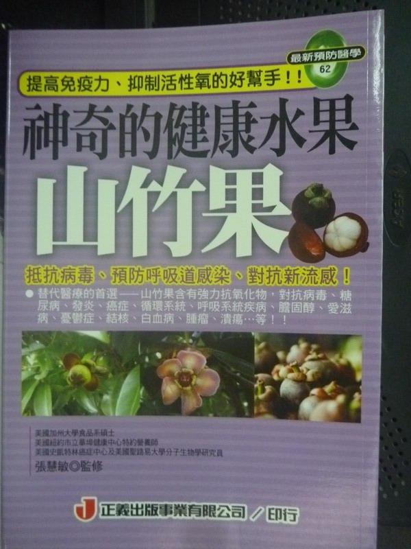 【書寶二手書T5/養生_IGT】神奇的健康水果山竹果_張慧敏