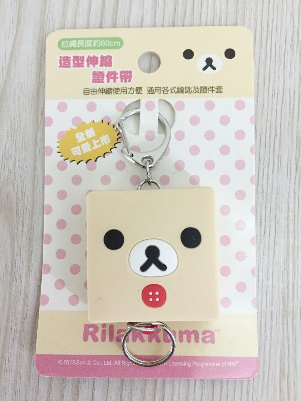 【真愛日本】15120100020方型伸縮證件帶-奶熊 SAN-X 懶熊 奶妹 奶熊 拉拉熊 證件夾 證件帶 生活用品
