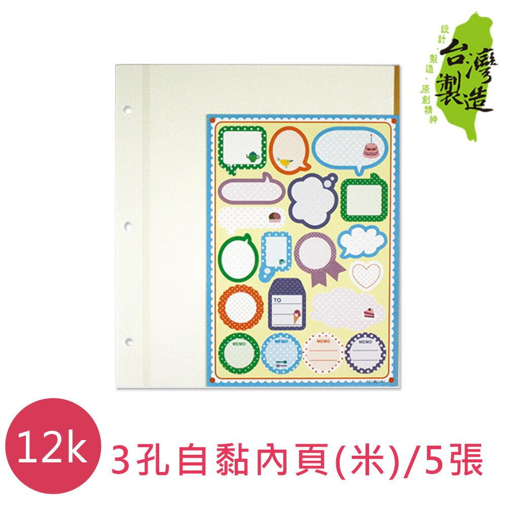 珠友 PH-12001-7 12K3孔自黏內頁相冊/相簿內頁(米)/5張