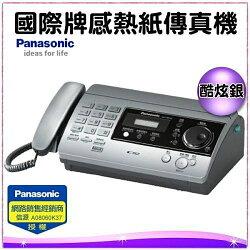 可議價【信源電器】Panasonic國際牌 感熱紙傳真機 KX-FT518TW