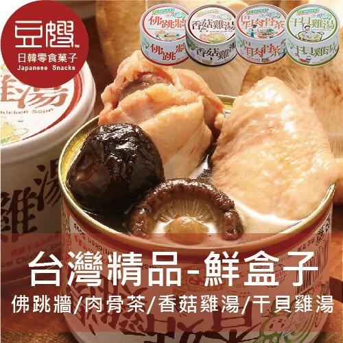 【豆嫂】台灣罐頭美味鮮盒子(佛跳牆肉骨茶香菇雞湯干貝雞湯)★5月宅配$499免運★