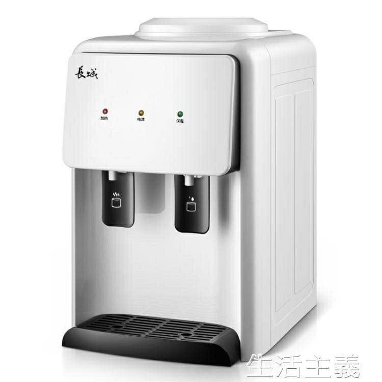 【現貨】飲水機 長城飲水機台式家用小型迷你宿舍製冷熱節能冰溫熱型飲水器開水機 快速出貨