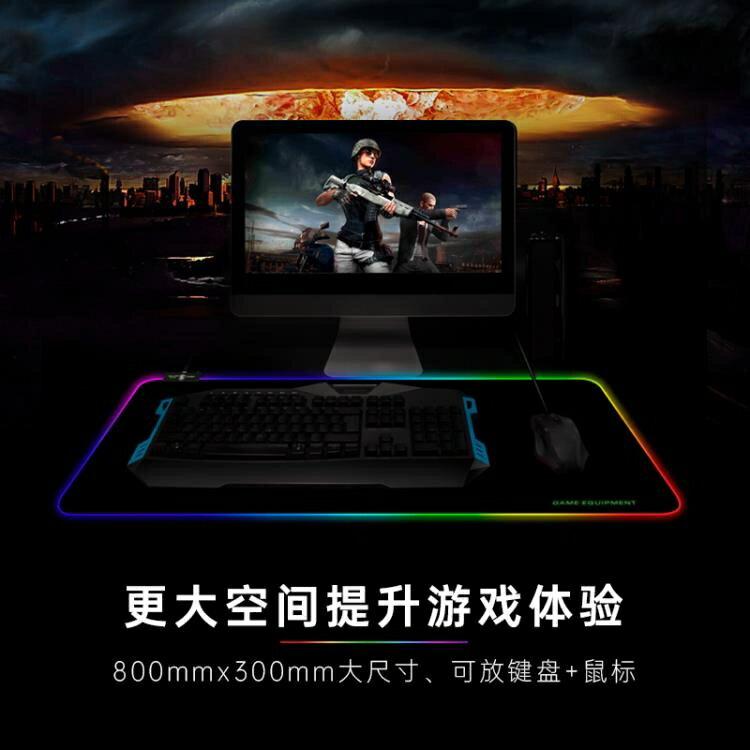 滑鼠墊 電競游戲鼠標墊超大號RGB發光鍵盤墊電腦標墊滑鼠墊桌面墊子防水耐臟 全館限時8.5折特惠!
