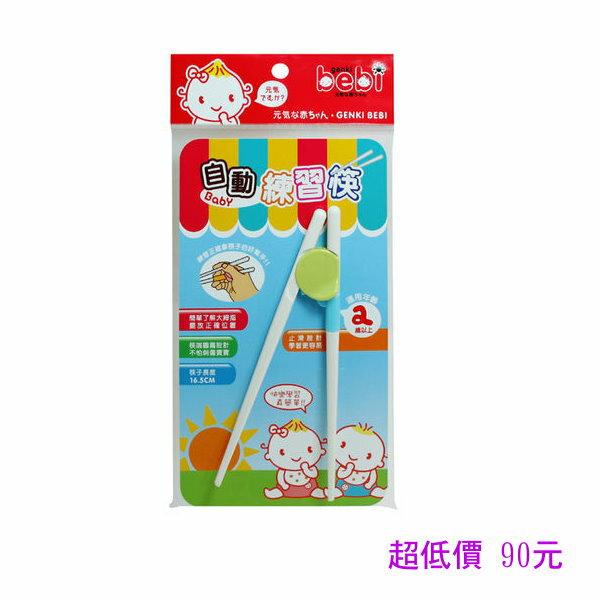 *美馨兒* bebi 元氣寶寶-寶寶自動練習筷(2色可選) 90元