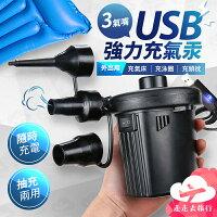 USB強力充氣汞 抽充兩用汞 大氣閥充氣汞 充氣機 打氣筒【EG450】99750走走去旅行-走走去旅行-運動休閒推薦