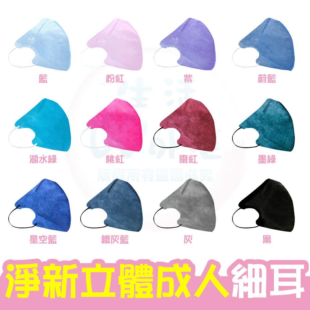 淨新 醫用口罩 成人立體 寬耳/細耳 (50片/盒) 立體口罩 醫用口罩 醫療口罩 超立體 台灣製 【生活ODOKE】
