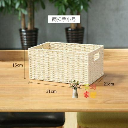 草編筐 編織收納筐桌面整理箱零食雜物收納盒玩具藤編收納框布藝家用籃子