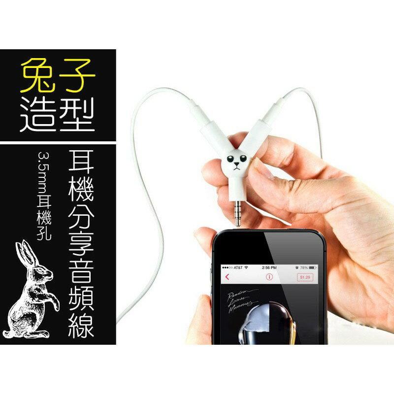 一分二 耳機分享器 3.5mm 情侶耳機 轉接頭 轉接線 音源分享器 一轉二耳機孔【AB868】