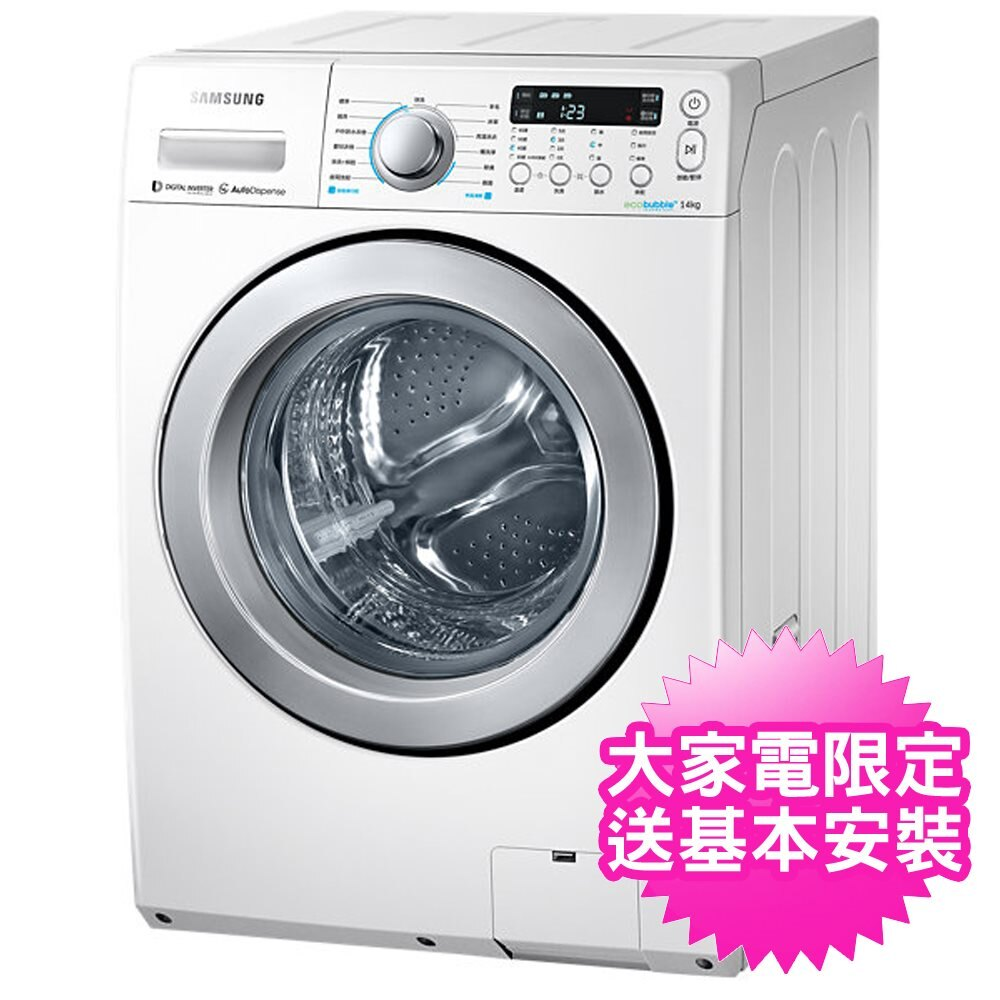 回函贈 SAMSUNG三星溫水,14KG滾筒-亮麗白-有烘乾洗衣機WD14F5K5ASW / TW【三井3C】 - 限時優惠好康折扣