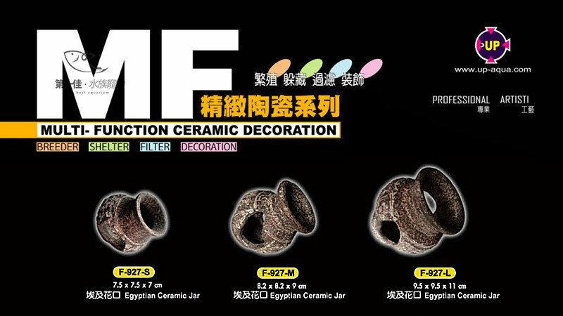 [第一佳 水族寵物] 台灣雅柏UP MF精緻陶瓷系列-埃及花口 [S款] (繁殖、躲藏、過濾、裝飾)