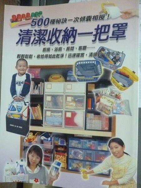【書寶二手書T7/設計_QMB】清潔收納一把罩_須鐏由子