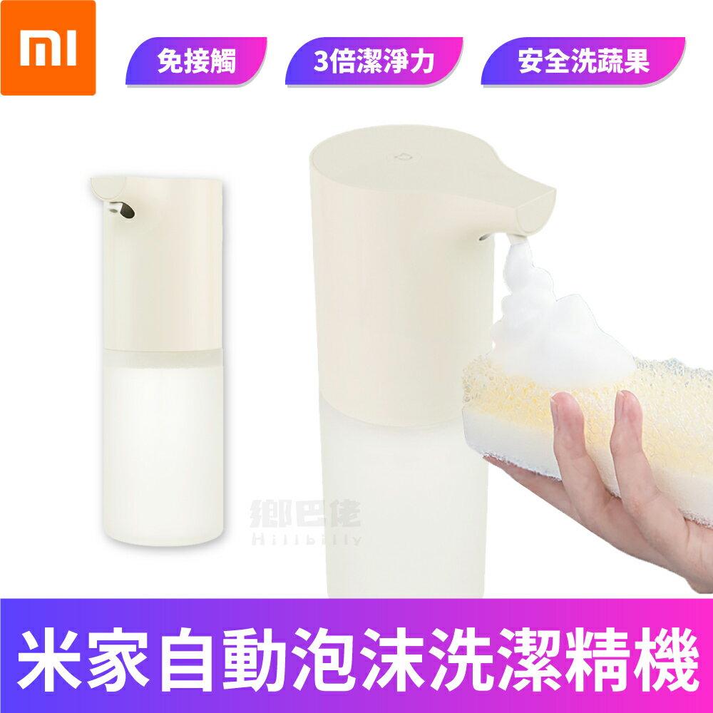 【 】米家自動泡沫洗潔精機套裝 洗碗精 洗潔液 清潔液 洗潔精 菜瓜布
