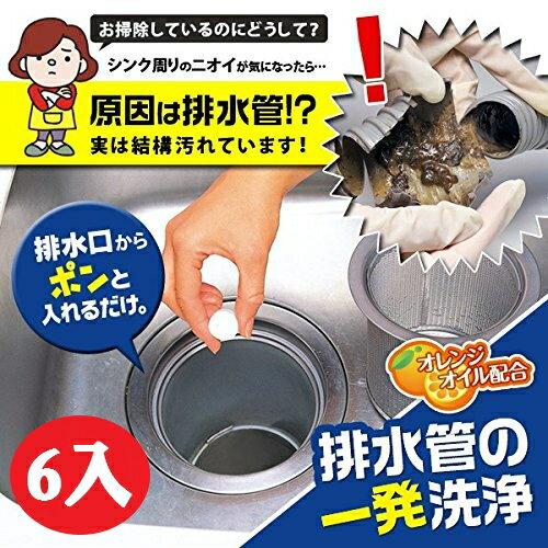 【晨光】日本製 排水管發泡清潔錠4g(20粒裝)-6入 (066984)【預購】