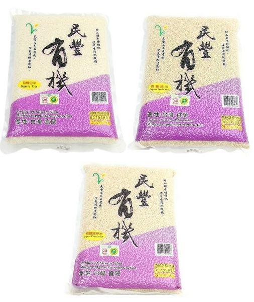 民豐 有機白米/有機糙米/有機胚芽米 3kgx6包/箱 可混搭請備註