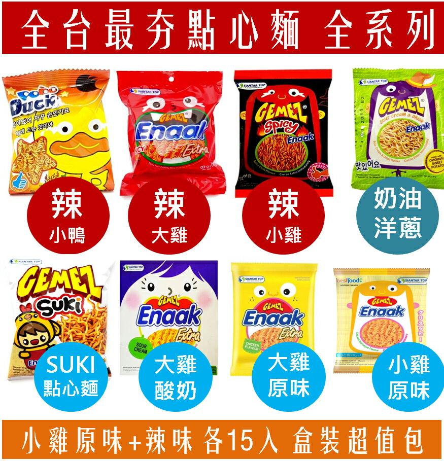 《Chara 微百貨》絕對現貨 韓國 Enaak 小雞麵 辣味 大雞麵 怪獸 點心麵 小雞 辣小雞 酸奶 小鴨麵 洋蔥