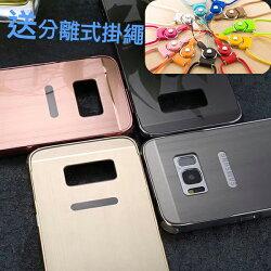 【送分離式掛繩】三星 SAMSUNG Galaxy S8 Plus G955 S8+ 6.2吋 鋁邊框+背蓋 拉絲防摔殼/手機保護套/保護殼/硬殼/手機殼/髮絲紋-ZX