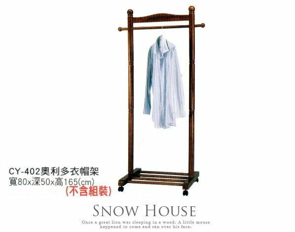 ╭☆雪之屋居家生活館☆╯A479-15118舞鶴吊衣架衣帽架西裝架DIY自組