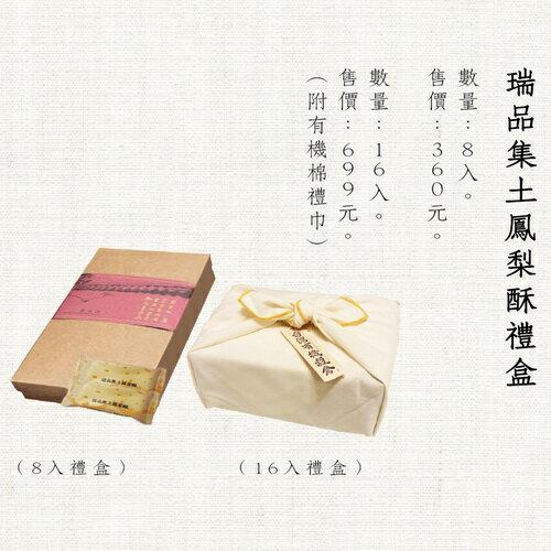 台灣有機穀倉-土鳳梨酥 8入/盒