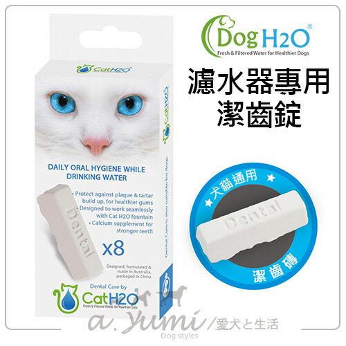 《Dog&CatH2O》有氧濾水機專用貓用潔齒錠一組8入