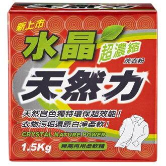 南僑 水晶天然力超濃縮洗衣粉 1.5kg