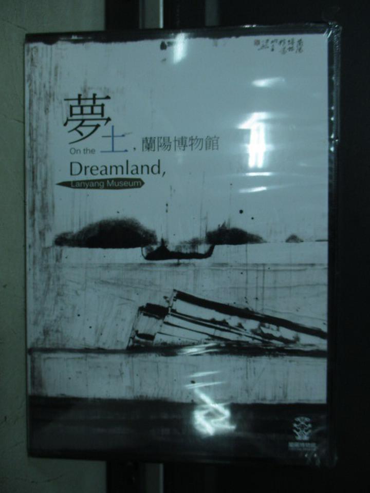 【書寶二手書T9/地理_KRK】夢土-蘭陽博物館_蘭陽是一座博物館_黑白封面DVD