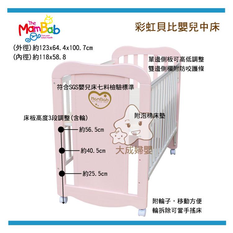 【大成婦嬰】彩虹貝比嬰兒中床(118x58.5cm)+蝴蝶八件式寢具組(M號) 符合SGS漆料檢驗標準 2