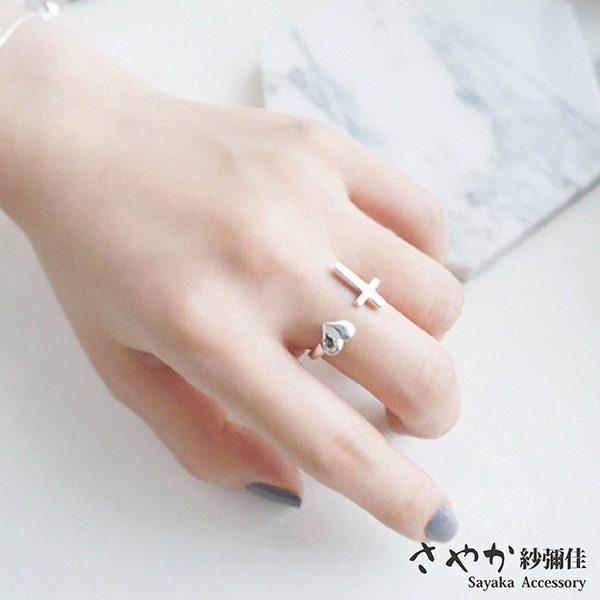 【Sayaka紗彌佳】925純銀可愛時尚愛心十字架造型開口戒