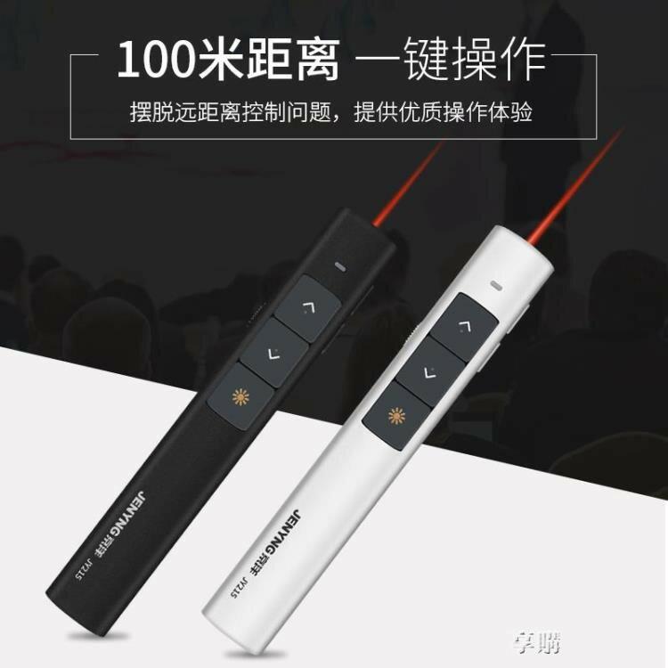 充電PPT翻頁遙控筆 教學電子教鞭 多媒體演示器 投影筆