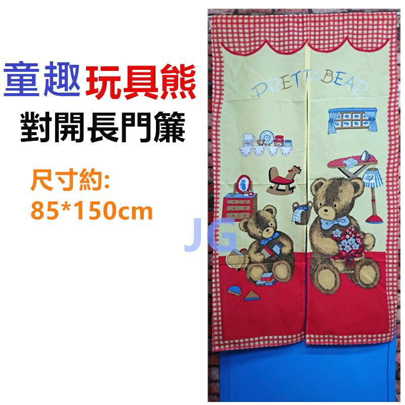 紅色童趣玩具熊門簾,日式長門簾 一片式對開門簾,尺寸約:85*150公分,不附門簾桿需另購