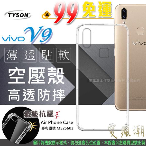【愛瘋潮】99免運VIVOV9高透空壓殼防摔殼氣墊殼軟殼手機殼