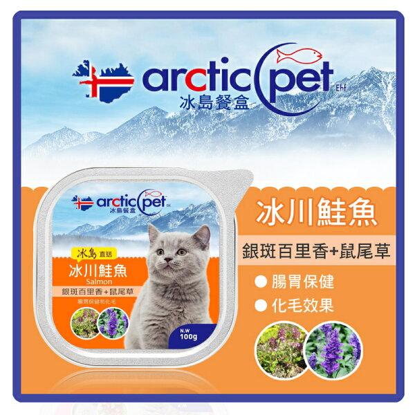 力奇寵物網路商店:【力奇】冰島貓餐盒-冰川鮭魚+銀斑百里香+鼠尾草100g(45-AR-022)-32元(C102E02)