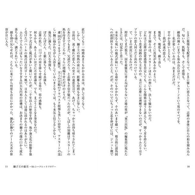 朝霧夕耽美小說-獅子王的蜜月Mr.SecretFloor~ 2
