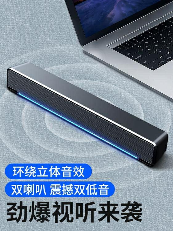 電腦音響家用臺式筆記本小音箱低音炮USB長條迷你重低音 上新