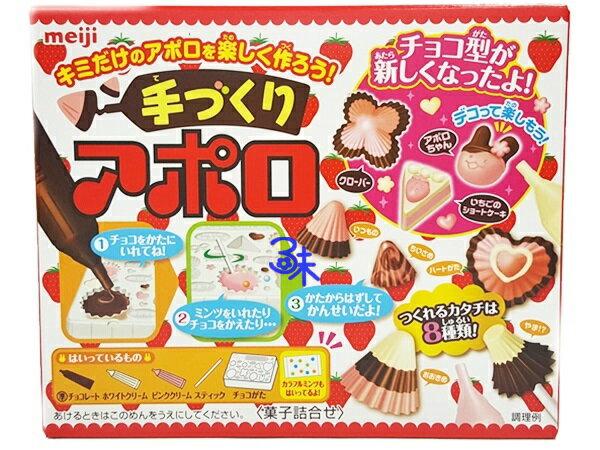 meiji 明治阿波羅DIY巧克力 1盒30公克 110元【490277717695