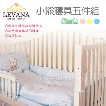 +蟲寶寶+【LEVANA】美式嬰兒四合一成長床 小熊寢具五件組 共三色 粉/藍/黃《現+預》